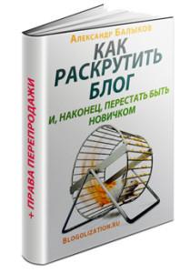 """Книга """"Как раскрутить блог"""""""